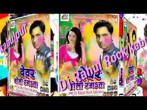 Bhojpuri Holi Dj Mix Mp3