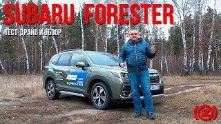 Subaru Forester 2019. Тест-драйв и обзор \