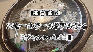 スモールワールドアルディ Bメロディ RHYTHM アルディ 検索動画 36