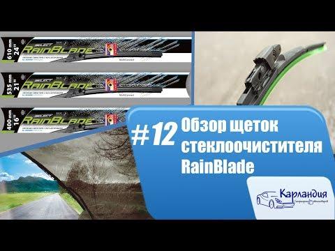 Обзор щеток стеклоочистителя RainBlade на Hyundai IX-35 ► Карландия