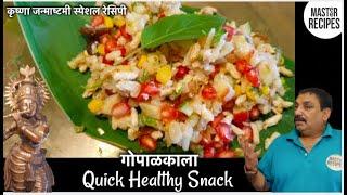 गोपाळकाला | How to make Gopalkala | Janmashtami | कृष्णा जन्माष्टमी स्पेशल रेसिपी | Healthy Snack