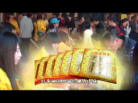 補財庫為什麼要找八路財神廟,你燒那麼多金紙沒感應,因為你燒錯金紙了!