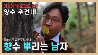 향수 뿌리는 남자 미스터 카멜! (feat.조말론,불리…