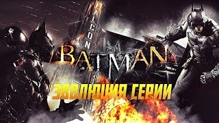 Batman Arkham: Эволюция серии(Автор видео: SirTanksAlot http://www.youtube.com/user/sirTanksAIot., 2015-06-20T14:38:34.000Z)