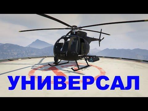 GTA Online - Боевая авиация - Buzzard(обзор, Buzzard Vs/против Savage)
