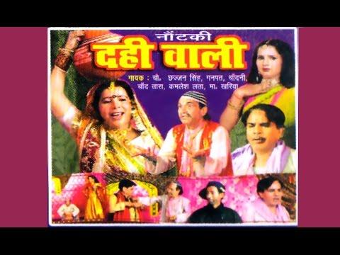 Nautanki Dahi Wali | नौटंकी दही वाली । Hindi Family Drama Natak Nautanki Kissa