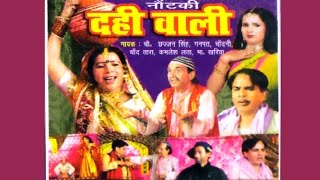 Nautanki Dahi Wali   नौटंकी दही वाली । Hindi Family Drama Natak Nautanki Kissa