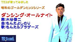 カラオケで歌われる方も多いでしょうか? 昭和の大ヒット曲ですね なつかし~ #もんたよしのり#ダンシングオールナイト.