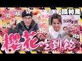 【少女頻道】滿滿的粉紅!櫻花食品大集合!