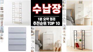 #수납장 추천 비교 순위 가성비 인기 구매 TOP 10