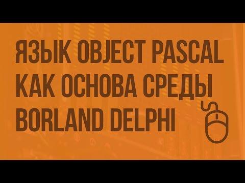 Язык Object Pascal как основа среды Borland Delphi