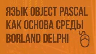 Язык Object Pascal как основа среды Borland Delphi. Видеоурок по информатике 9 класс