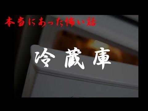 【恐怖体験】冷蔵庫