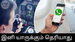 Whatsapp New Forward Tricks   இனி யாராலும் இதை கண்டுபிடிக்க முடியாது   Tamil Abbasi  