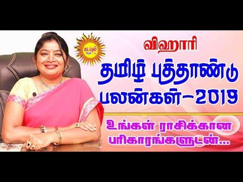 Vikari Varudam Tamil Puthandu Rasi Palan -2019