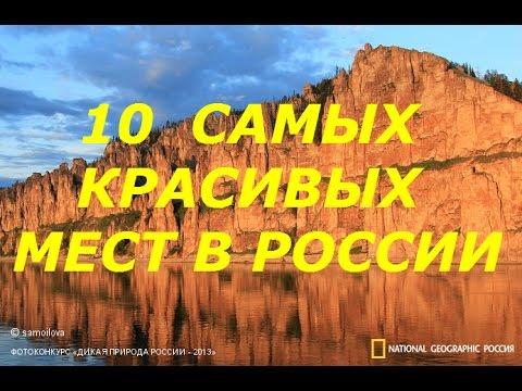 Проект - достопримечательности Новосибирской области,видео про интересные красивые места, путешествия.Attractions Novosibirsk region.