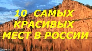 10 САМЫХ КРАСИВЫХ МЕСТ В РОССИИ(10 САМЫХ КРАСИВЫХ МЕСТ В РОССИИ 10 САМЫХ КРАСИВЫХ МЕСТ В РОССИИ КОТОРЫЕ СТОИТ ПОСЕТИТЬ 10 САМЫХ КРАСИВЫХ МЕСТ..., 2014-12-21T09:47:16.000Z)