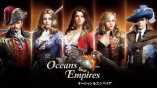 オーシャン&エンパイア: Oceans & Empires (jp) google ver.