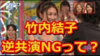 関連動画 VS嵐 20100715 ninoVS竹内結子 https://youtu.be/DT1Mb_BxdX...