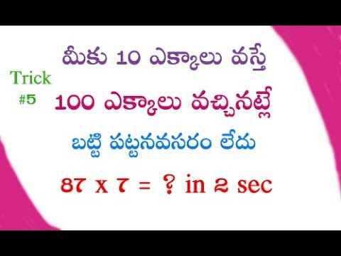 Maths Tricks #5 || easy tables || tricks for tables for All Competitive Exams by Manavidya