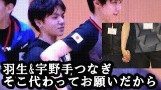 【羽生結弦】日本の羽生結弦と宇野昌磨が手つなぎwファンが羨む!お願...