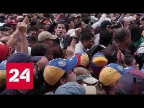 Американская стратегия удушения Венесуэлы может спровоцировать кризис в мировой экономике - Россия…
