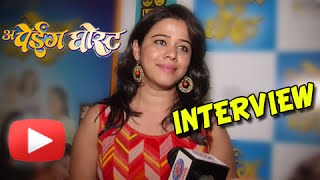 A Paying Ghost (PG) - Anita Date Interview - Latest Marathi Movie - Spruha Joshi