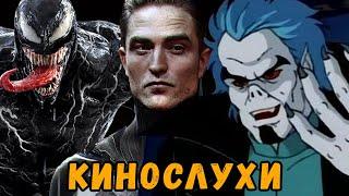 """Когда 2 сезон Ведьмака? Слив """"Морбиус», фото Бэтмена, увольнения в Марвел и Новые Мутанты в КВМ?"""