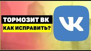 Почему тормозит Вконтакте. Как ускорить Вконтакте?(, 2014-08-09T22:28:10.000Z)