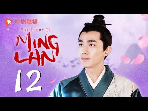 ENG SUB | The Story Of MingLan - EP 12 [Zhao Liying, Feng Shaofeng, Zhu Yilong]