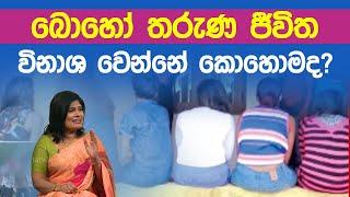 බොහෝ තරුණ ජීවිත විනාශ වෙන්නේ කොහොමද?   Piyum Vila   19 - 02 - 2020   Siyatha TV Thumbnail