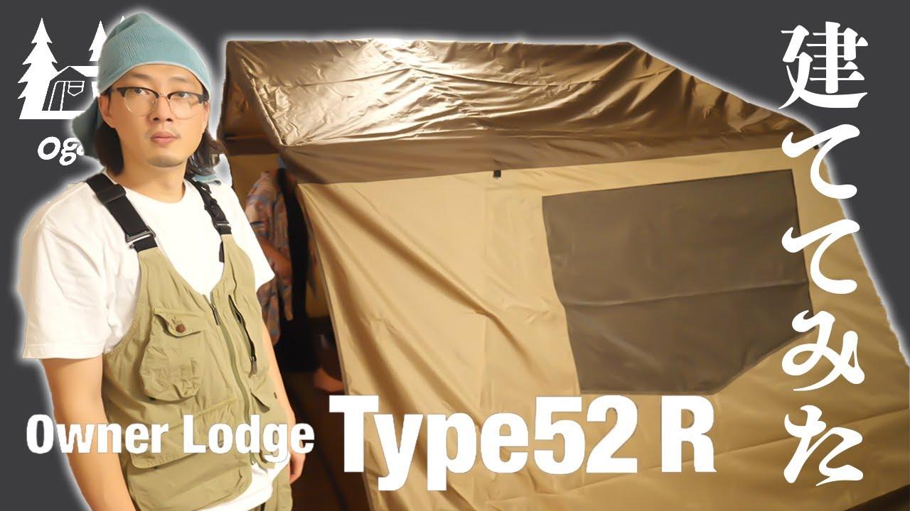 タイプ オーナー 52r ロッジ