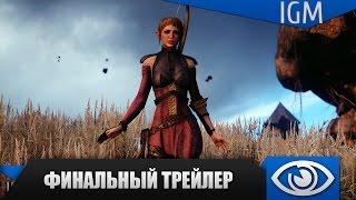 Финальный трейлер Dragon Age: Inquisition из серии «Последователи»