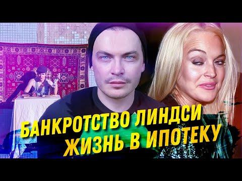БАНКРОТСТВО ЛИНДСИ ЛОХАН.
