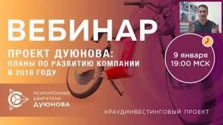 Проект Дуюнова Планы по развитию на 2018 год