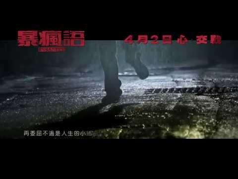 電影《暴瘋語》主題曲 - 《暴風雨》主唱:陳奕迅