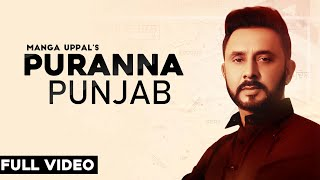 puranna-punjab---manga-uppal-jatt-rakaat-new-punjabi-song-2019