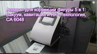 Мастер-класс по вакуумному массажу, кавитация и рф на многофункциональном аппарате SA-6048 (СА-6048)