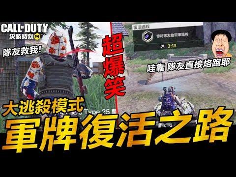 【決勝時刻M】大逃殺模式-慘遭隊友丟包!?(軍籍牌復活之路)  Call Of Duty Mobile