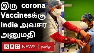 Covaxin, Covishield தடுப்பூசிகளுக்கு அவசரகால அனுமதி வழங்கியது India   Corona vaccines