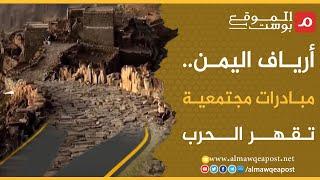 شاهد..أرياف اليمن.. مبادرات مجتمعية تقهر الحرب