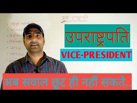 उपराष्ट्रपति... Vice-president
