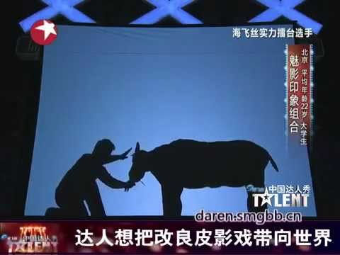 A creative silhouette show on China's Got Talent Chinese talent show