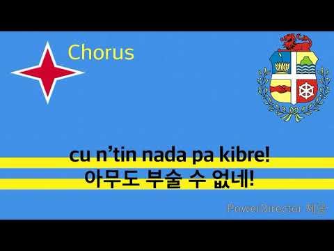 National Anthem of Aruba - Aruba Dushi Tera (aruba anthem, 아루바의 국가)