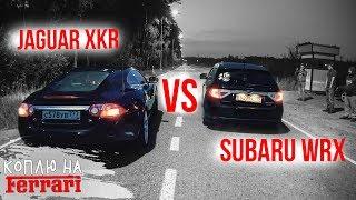 Турбо - ПУШКА за 295К! Subaru WRX против Jaguar XKR