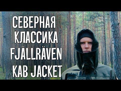 Северная классика Fjällräven Keb Jacket