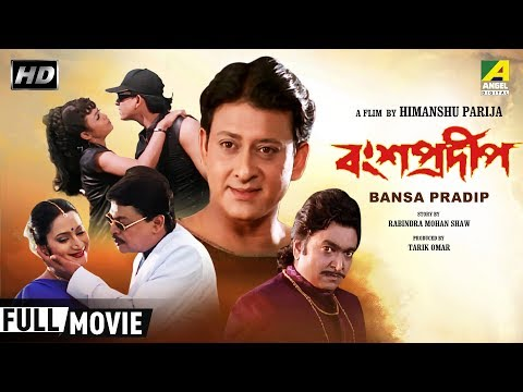 Bansa Pradip | বংশপ্রদীপ | Bengali Action Movie | Full HD | Siddhanta, Meghna Mishra