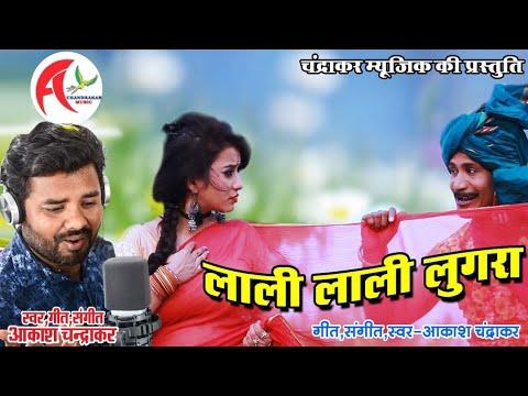 Lali Lali Lugara | Aakash Chandrakar | Chandrakar Music