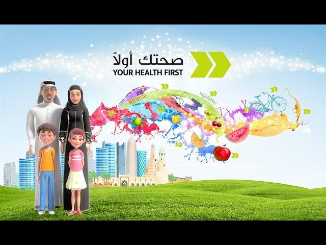 Sahtak Awalan: Building Healthier Lifestyles