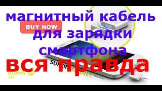 зарядка, магнитный кабель USB кабель для зарядки смартфона , сравнения(, 2017-02-08T04:17:18.000Z)